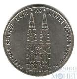 """5 марок, 1980 г., ФРГ, """"100-летие завершения строительства Кельнского собора"""""""