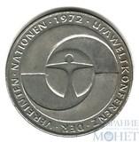 """5 марок, 1982 г., ФРГ, """"10-летие конференции ООН"""""""