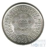"""10 марок, 1973 г., ГДР, """"Всемирный фестиваль молодежи и студентов"""""""