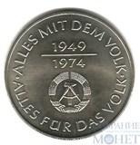 10 марок, 1974 г., ГДР