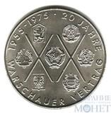 """10 марок, 1975 г., ГДР, """"20-летие Варшавского договора"""""""