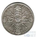 Флорин, серебро, 1921 г., Великобритания (Георг V)
