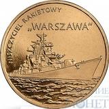 """2 злотых, 2013 г.,""""Ракетный эсминец «Варшава»"""", Польша"""