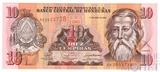 10 лемпира, 2008 г., Гондурас