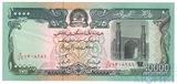 10 000 афгани, 1993 г., Афганистан