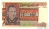25 кьят, 1972 г., Бирма