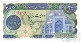 200 риал, 1981 г., Иран