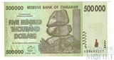 500 000 долларов, 2008 г., Зимбабве