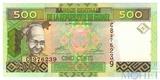 500 франков, 1998 г., Гвинея