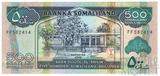 500 шиллингов, 2006 г., Сомалиленд