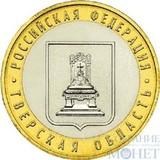 """10 рублей, 2005 г., """"Тверская область""""монета из обращения"""