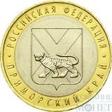 "10 рублей, 2006 г., ""Приморский край""СПМД монета из обращения"