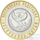 """10 рублей, 2006 г., """"Республика Алтай""""монеты из обращения"""