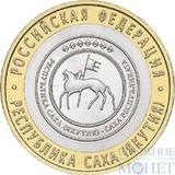 """10 рублей, 2006 г., """"Республика Саха (Якутия)""""монеты из обращения"""