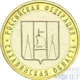 """10 рублей, 2006 г., """"Сахалинская область"""" СПМД монеты из обращения"""