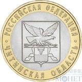 """10 рублей, 2006 г., """"Читинская область""""СПМД монета из обращения"""