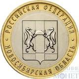 """10 рублей, 2007 г., """"Новосибирская область"""""""