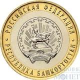 """10 рублей, 2007 г., """"Республика Башкортостан"""""""