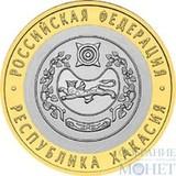 """10 рублей, 2007 г., """"Республика Хакасия"""""""