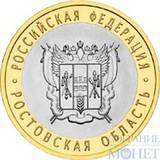 """10 рублей, 2007 г., """"Ростовская область"""" СПМД монеты из обращения"""