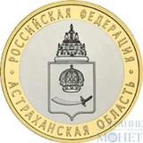 """10 рублей, 2008 г., """"Астраханская область"""""""