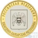 """10 рублей, 2008 г., """"Кабардино-Балкарская Республика"""""""