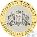 """10 рублей, 2008 г., """"Свердловская область"""""""