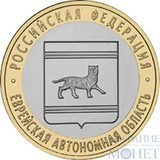 """10 рублей, 2009 г., """"Еврейская автономная область"""""""