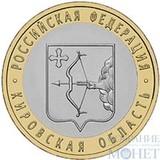"""10 рублей, 2009 г., """"Кировская область"""""""