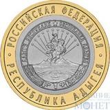 """10 рублей, 2009 г., """"Республика Адыгея"""""""