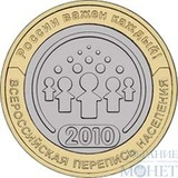"""10 рублей, 2010 г., """"Всероссийская перепись населения"""""""