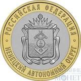 """10 рублей, 2010 г., """"Ненецкий автономный округ"""""""
