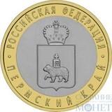 "10 рублей, 2010 г., ""Пермский край"""