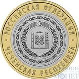 """10 рублей, 2010 г., """"Чеченская Республика"""""""