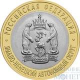 """10 рублей, 2010 г., """"Ямало-Ненецкий автономный округ"""""""