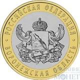 """10 рублей, 2011 г., """"Воронежская область"""""""