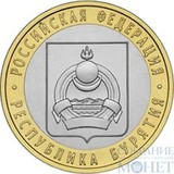 """10 рублей, 2011 г., """"Республика Бурятия"""""""
