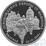 """3 рубля, 1994 г., """"Освобождение Европы от фашизма. Белград"""", ПРУФФ"""