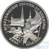 """3 рубля, 1995 г., """"Освобождение Европы от фашизма. Вена"""", ПРУФФ"""
