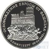 """3 рубля, 1995 г., """"Освобождение Европы от фашизма. Кенигсберг"""", ПРУФФ"""