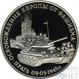 """3 рубля, 1995 г., """"Освобождение Европы от фашизма. Прага"""", ПРУФФ"""