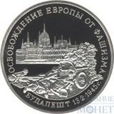 """3 рубля, 1995 г., """"Освобождение Европы от фашизма. Будапешт"""", ПРУФФ"""