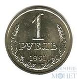 1 рубль, 1991 г., ЛМД