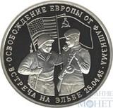 """3 рубля, 1995 г., """"Освобождение Европы от фашизма. Встреча на Эльбе"""", ПРУФ"""