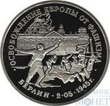"""3 рубля, 1995 г., """"Освобождение Европы от фашизма. Берлин"""", ПРУФ"""
