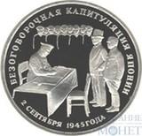 """3 рубля, 1995 г., """"Безоговорочная капитуляция Японии"""", ПРУФФ"""