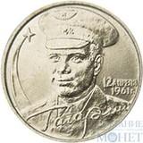 """2 рубля, 2001 г., """"Ю. А. Гагарин, 40-летие первого полета человека в космос""""ММД"""