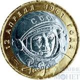 """10 рублей, 2001 г., """"Ю. А. Гагарин, 40-летие первого полета человека в космос"""""""