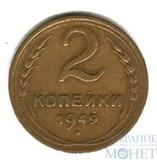 2 копейки, 1949 г.