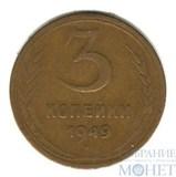 3 копейки, 1949 г.